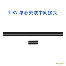 10KV热缩单芯交联中间接头-乐清市上炬电力科技有限公司