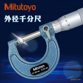 Mitutoyo/三丰 外径千分尺