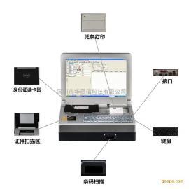 华思福访客管理系统一体机
