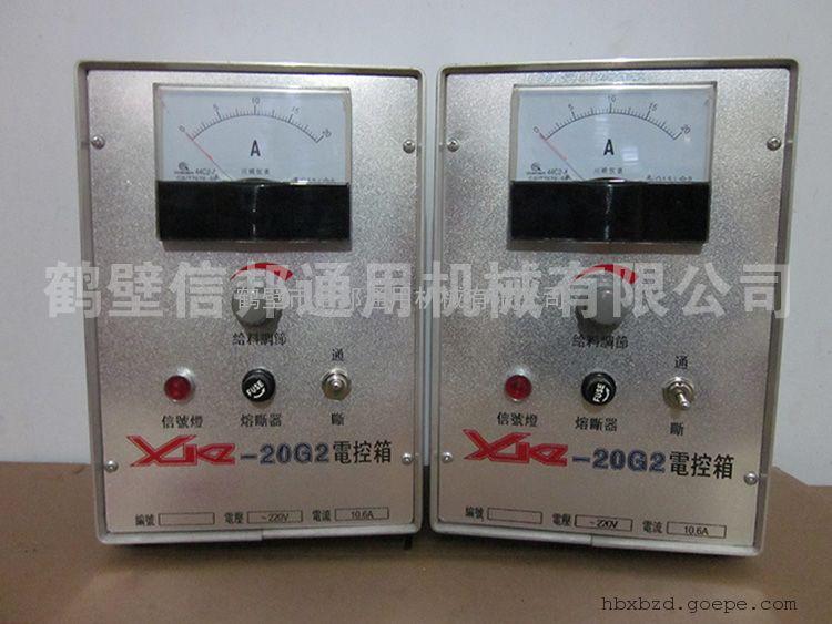 耐用型电控箱XKZ-20G2/XKZ-20G3/XKZ-100G3质量好 三包两年