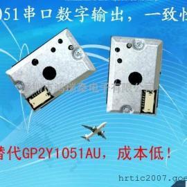 夏普三代升级版灰尘传感器YW-51,测量更精准!
