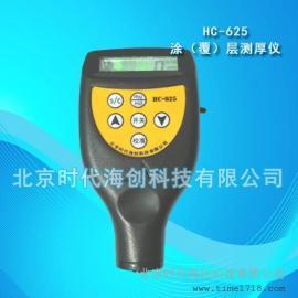 涂镀层测厚仪HC-625