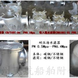 碳钢镀锌海水滤器CBM1061-81