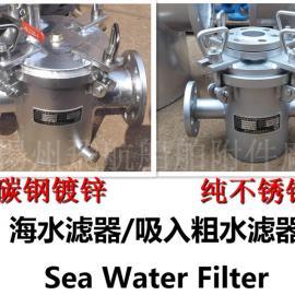 飞航吸入粗水滤器-仿JIS F7121日标筒形海水滤器