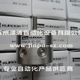 KURODA旋转气缸 PRNA3S-90-90S