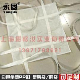 永固柔性集装袋非标准特殊吨袋尺寸订做 全新白色吨包太空包定制