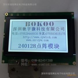 深圳240128液晶模块厂家 240128液晶屏价格