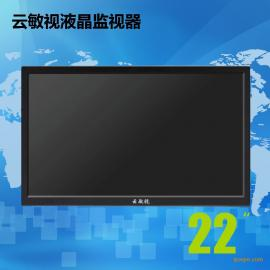云敏视YMS-ML22HT,22寸LG面板液晶监视器
