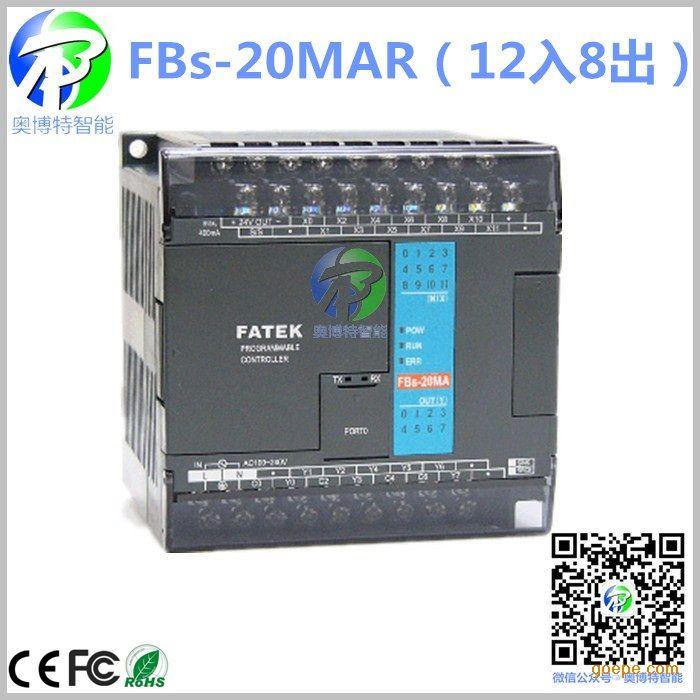 成都永宏PLC_FBs-20MAR/FBs-20MAT/J