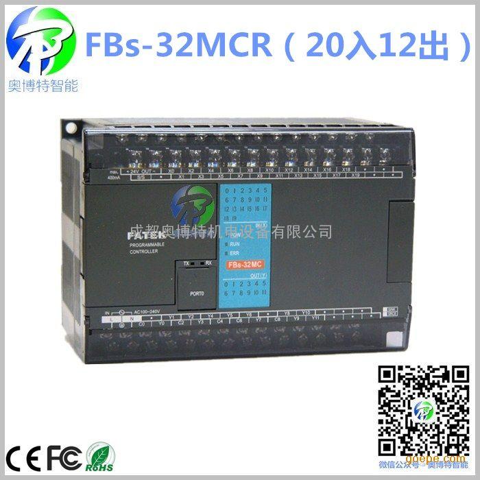 台湾永宏PLC FBs-32MCR/FBs-32MCT/J