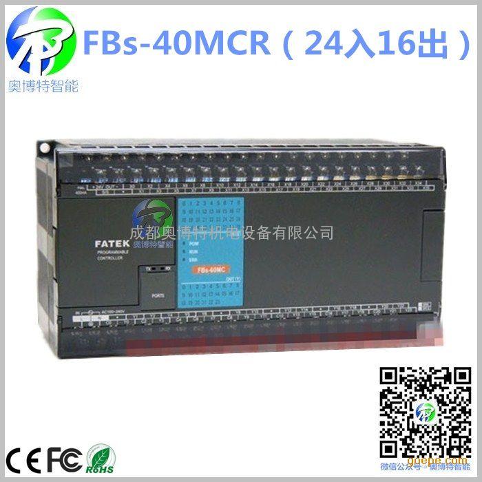 四川永宏PLC FBs-40MCR/FBs-40MCT/J