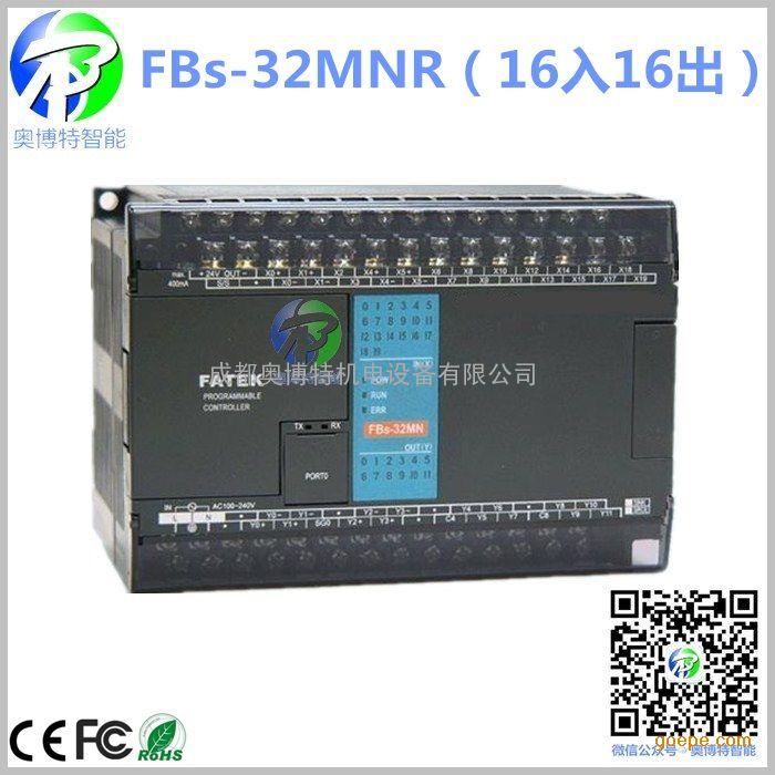成都永宏PLC FBs-32MNR/FBs-32MNT/J