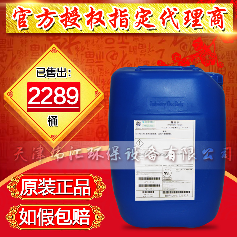 天津代理 美国GE通用贝迪品牌 水处理阻垢剂MDC220 支持原厂验证