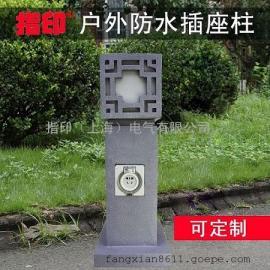 指印 户外防水插座柱 ZA3011 庭院灯 草坪灯