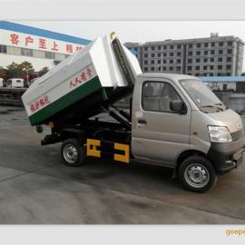 小型3方密封自卸式垃圾车-长安垃圾车-勾臂式垃圾车