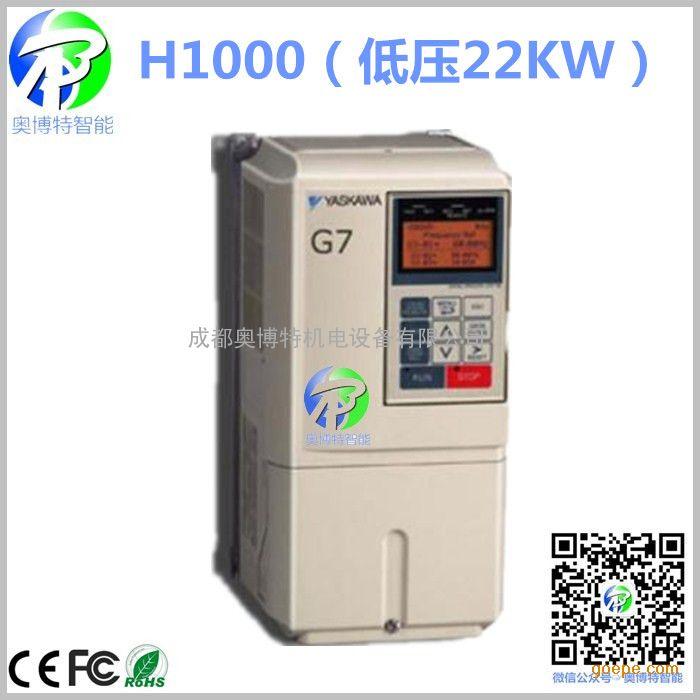 四川成都安川变频器H1000重庆现货供应