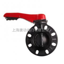 增强聚丙烯塑料对夹蝶阀 D71X-10S手柄式RPP蝶阀