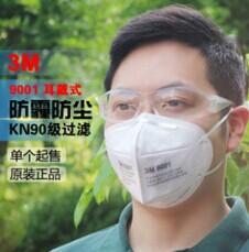 3M口罩正品批发~3M口罩正品代理~3M口罩防雾霾~