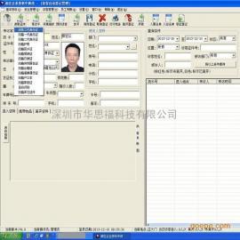 华思福速访通访客管理系统