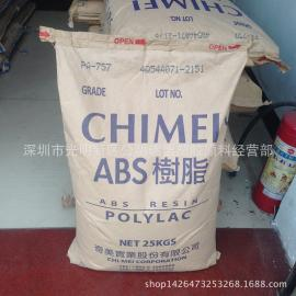 ABS/台湾奇美/PA-757 阻燃通用高光泽ABS