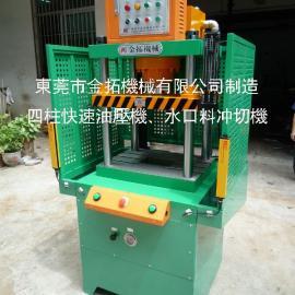 大台面四柱快速油压机、80吨四柱油压冲压机