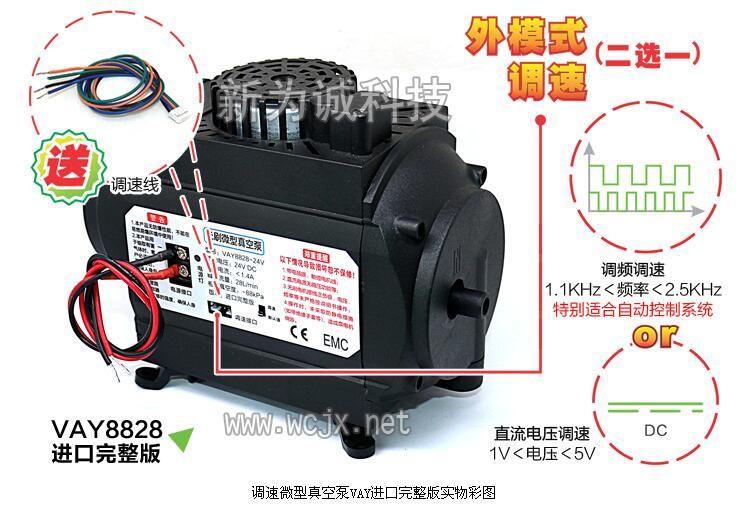 高负压微型真空泵-VAY8828
