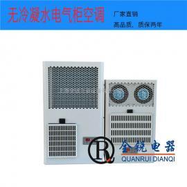 无水型空调QR-2000WS 散热机床空调 电柜空调 空调