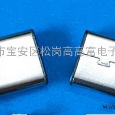 TYPE-C公头~沉板贴片式~24P SMT带弹片