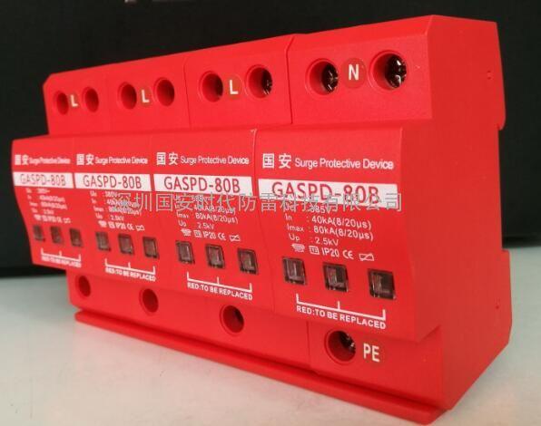 主楼层配电柜防雷器GASPD-100B/4-国安防雷