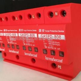 电源防雷模块,二级电源防雷器-国安防雷