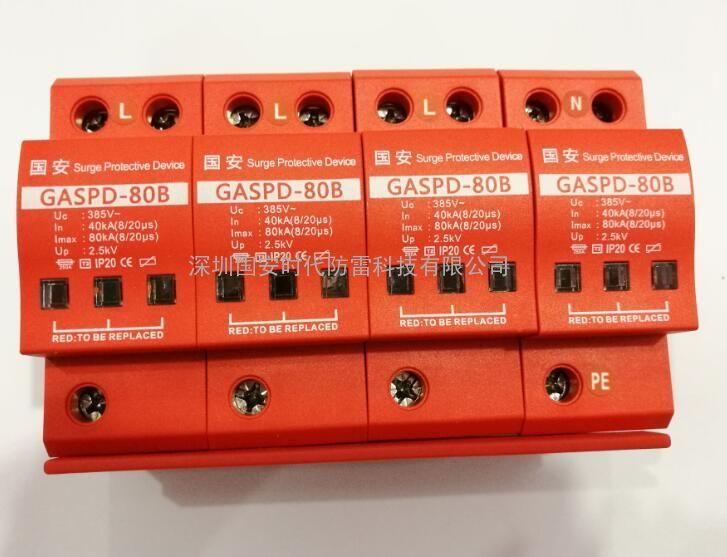 主��优潆�柜防雷器GASPD-100B/4-��安防雷