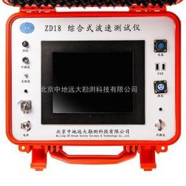 贴壁式波速测试仪 北京中地远大ZD18综合式波速测试仪