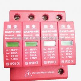 40KA电源防雷模块,广州电源防雷器