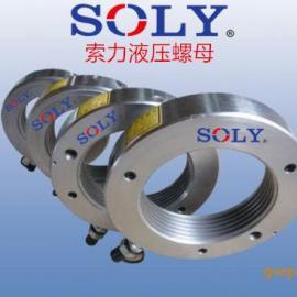 【厂家直销】】液压螺母-泰州索力生产和销售