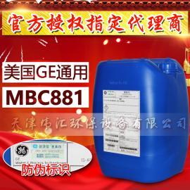全国总代理 美国GE贝迪反渗透杀菌剂MBC881 工业用膜专用
