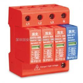 3P+N电源防雷器报价GASPD-60B/3+NPE