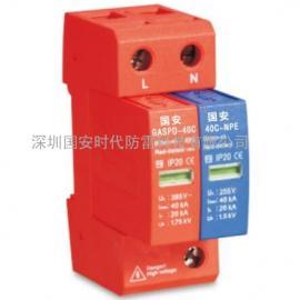 40KA电源防雷器/TT供电系统电源防雷器/1+NPE防雷模块