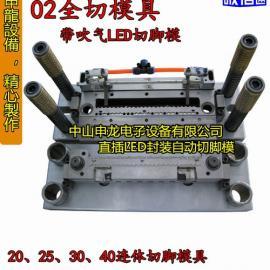 带吹气自动机精密切脚模具/ED封装设备