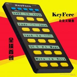 新品包邮 自定义键盘 KeyFere,老人键盘,炒股快捷键盘,美工键盘