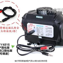 抽打两用型无刷调速气泵-FQY4816