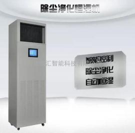 展览馆空气净化除湿机|净化型除湿机|净化除湿一体机