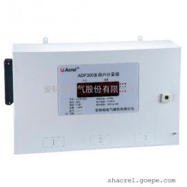 安科瑞镇江ADF300-I-9D远程抄表多用户计量箱销售电话
