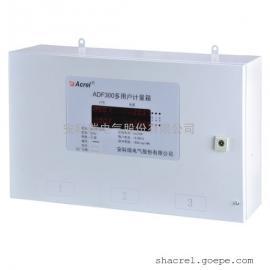 安科瑞ADF300-I-9D-Y远程抄表多用户计量箱9路
