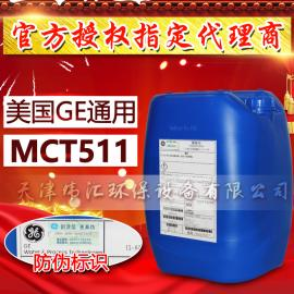低价促销 MCT511碱性清洗剂 美国GE通用贝迪 清除膜表面颗粒