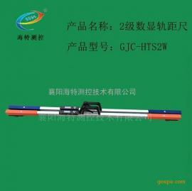 2级数显轨距尺 铁路道尺 轨道水平尺 电子道尺