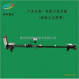 标准轨距尺检定器 高精度道尺检定器 轨距尺标准器