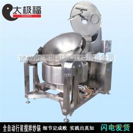 燃气搅拌炒锅商用设备行星刮底搅拌不糊锅全自动控温设置