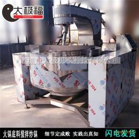 火锅底料专用商用行星搅拌炒锅大型全自动不锈钢制造干净卫生
