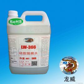 LW366硅胶脱模剂