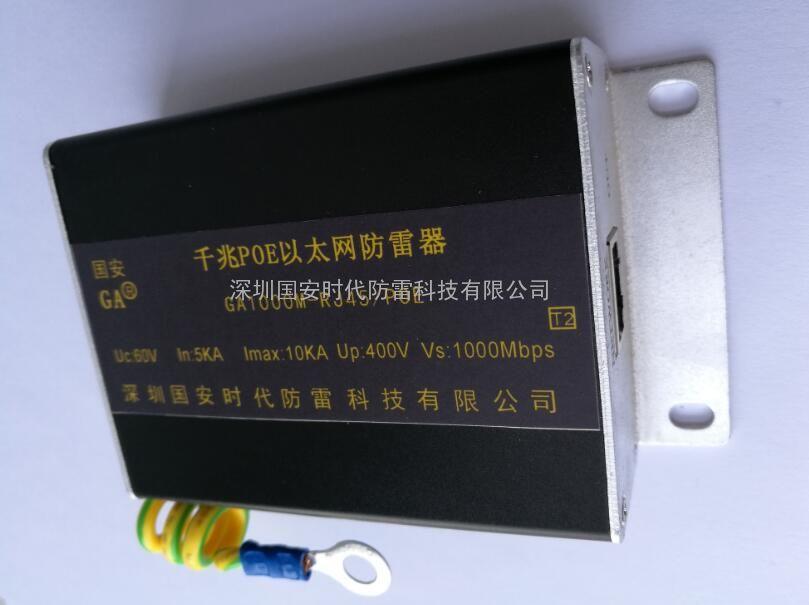 POE供电网络防雷器/POE以太网防雷器/POE网络防雷器